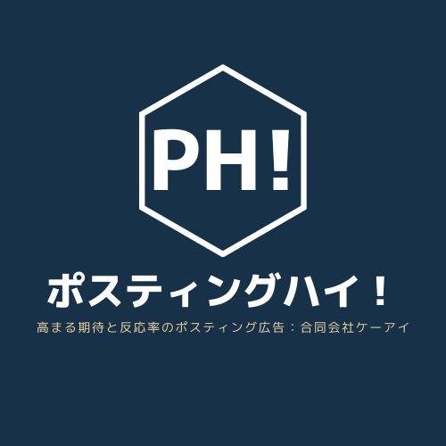 鹿児島のポスティング 姶良加治木店 ポスティングハイ!